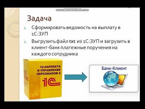 выгрузка платежек из 1с 8 3 ЗУП в клиент банк