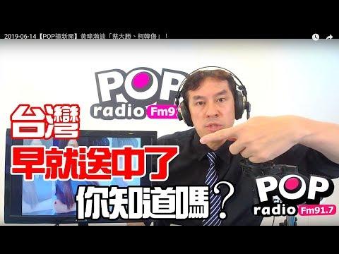 2019-06-14【POP撞新聞】黃暐瀚談:台灣早就「送中」了,你知道嗎?