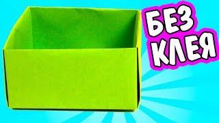 как сделать из бумаги коробочку без клея