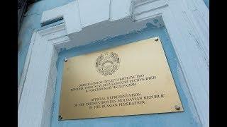 Смотреть видео Открыто Официальное представительство Приднестровской Молдавской Республики в столице РФ г. Москва онлайн
