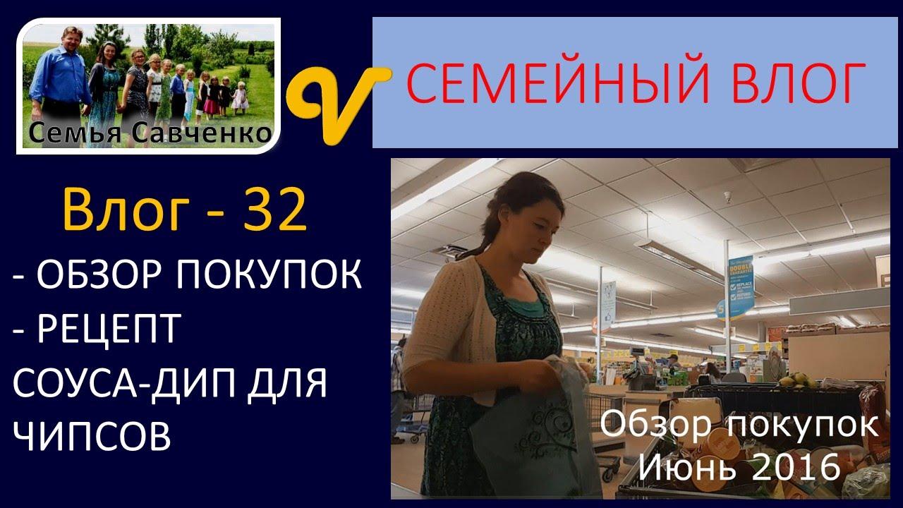 Влог/Vlog 32 Обзор покупок - магазин - Соус Дип для чипсов - многодетная семья Савченко