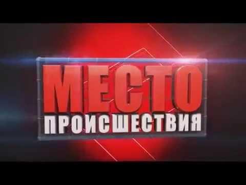 Калининградская область  Первый городской канал  программа Место происшествия  выпуск от 03 10 2014