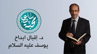 د. إقبال ابداح - يوسف عليه السلام