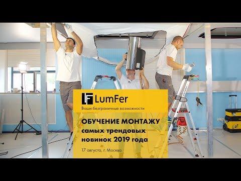 Обучение установке натяжных потолков на современных световых профильных системах LumFer