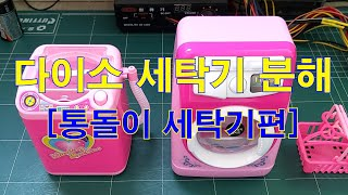 다이소 세탁기 분해 분석 조립(통돌이 세탁기 편)