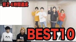 【24時間達成!】 水溜りボンドの2016年のBEST動画は?!?#5