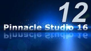 12_Ключи цветности и яркости в Pinnacle Studio 16
