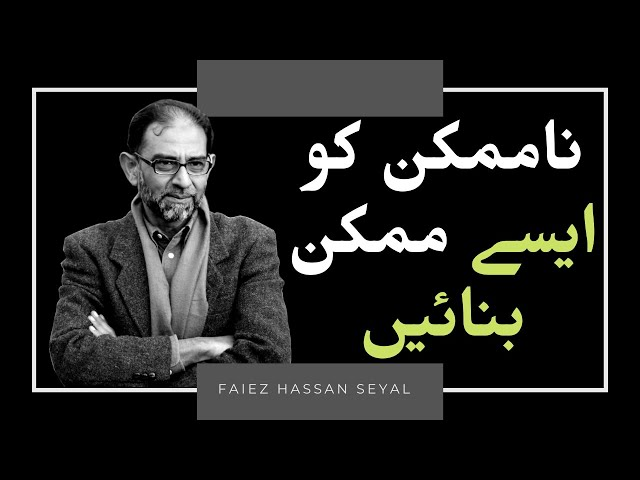 If it looks Impossible, DO THIS | Faiez Hassan Seyal | Life Lessons
