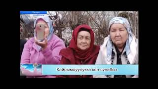 Ак өргө ачкычын кайрымдуу Кыргыз элдин атынан 19-ак өргөнү тапшырдык