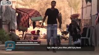 مصر العربية | عاصفة رملية تفاقم معاناة سكان الكرفانات بغزة