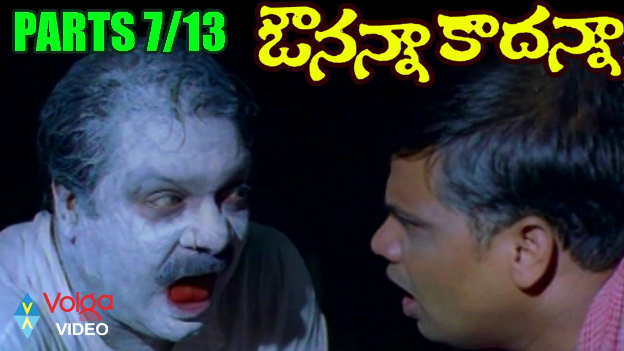 Avunanna Kadanna Movie Parts 7/13 - Uday Kiran, Sada ...
