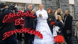 ВЛОГ//Свадьба в Эстонии