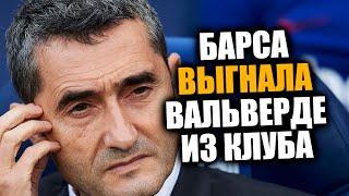 ХАВИ ШОКИРОВАЛ ФАНАТОВ БАРСЕЛОНЫ НОВЫЙ ТРЕНЕР БАРСЕЛОНЫ Доза Футбола