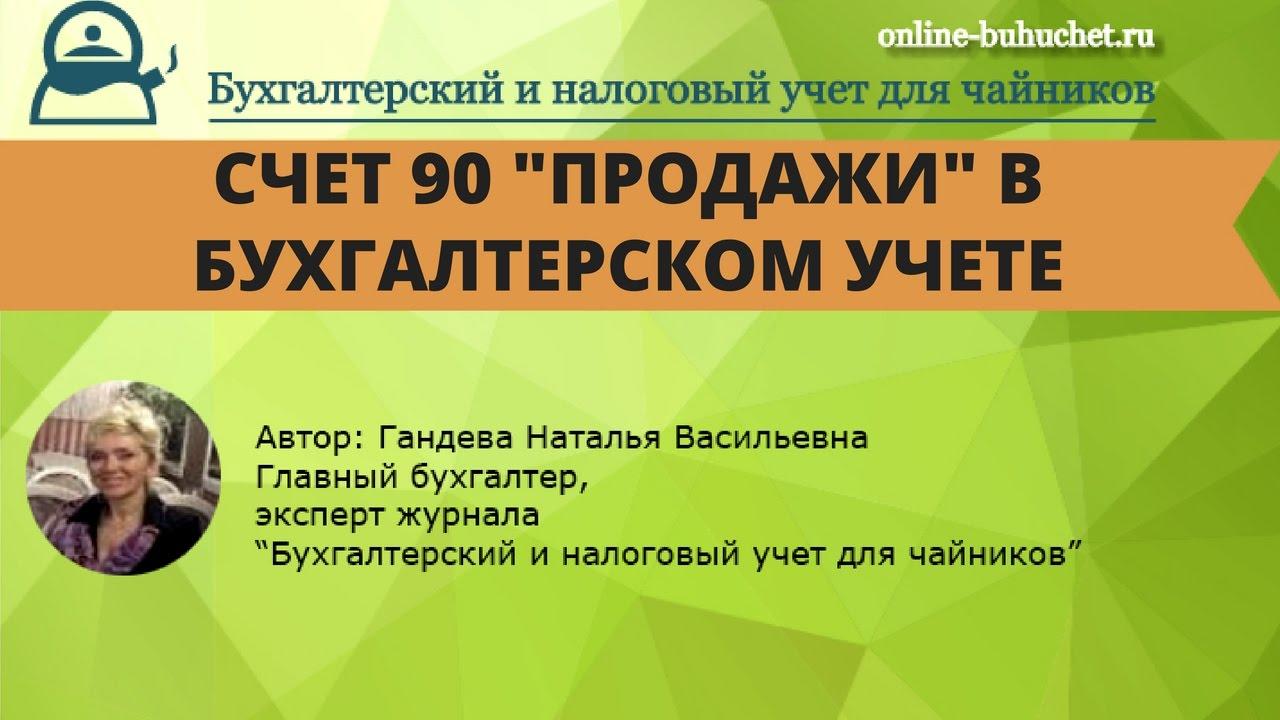 Проводки в бухгалтерии онлайн иркутск бухгалтерское обслуживание