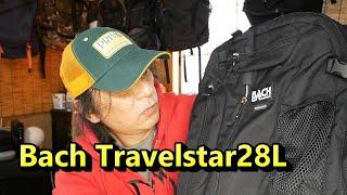 【Bach Travelstar28L】トラベルバックパック