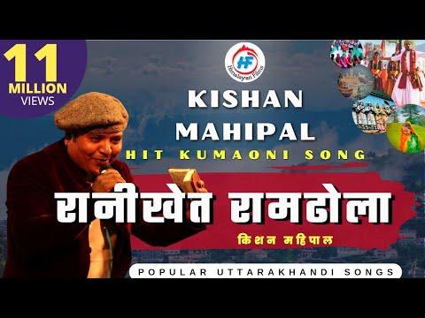 Ranikheta Ramdhola - Hit Uttarakhandi song by Kishan Mahipal |Arist – Ankita, Prem, Ramesh, Narayan