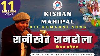 Ranikheta Ramdhola Hit Uttarakhandi song by Kishan Mahipal |Arist – Ankita, Prem, Ramesh, Narayan