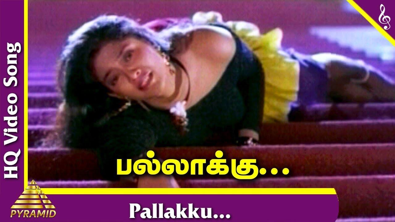 Pallakku Pallakku  Hd video songs download [1995] | Karuppu Nila | Vijaykanth | Revathi