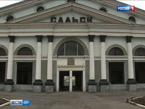 Железнодорожный вокзал Сальска переехал в багажное отделение: грядет большая стройка