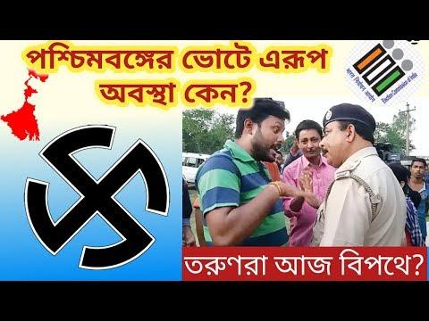 পশ্চিমবঙ্গের ভোটের এই অবস্থা কেন ? || লোকসভা ভোট 2019 || West Bengal Election 2019