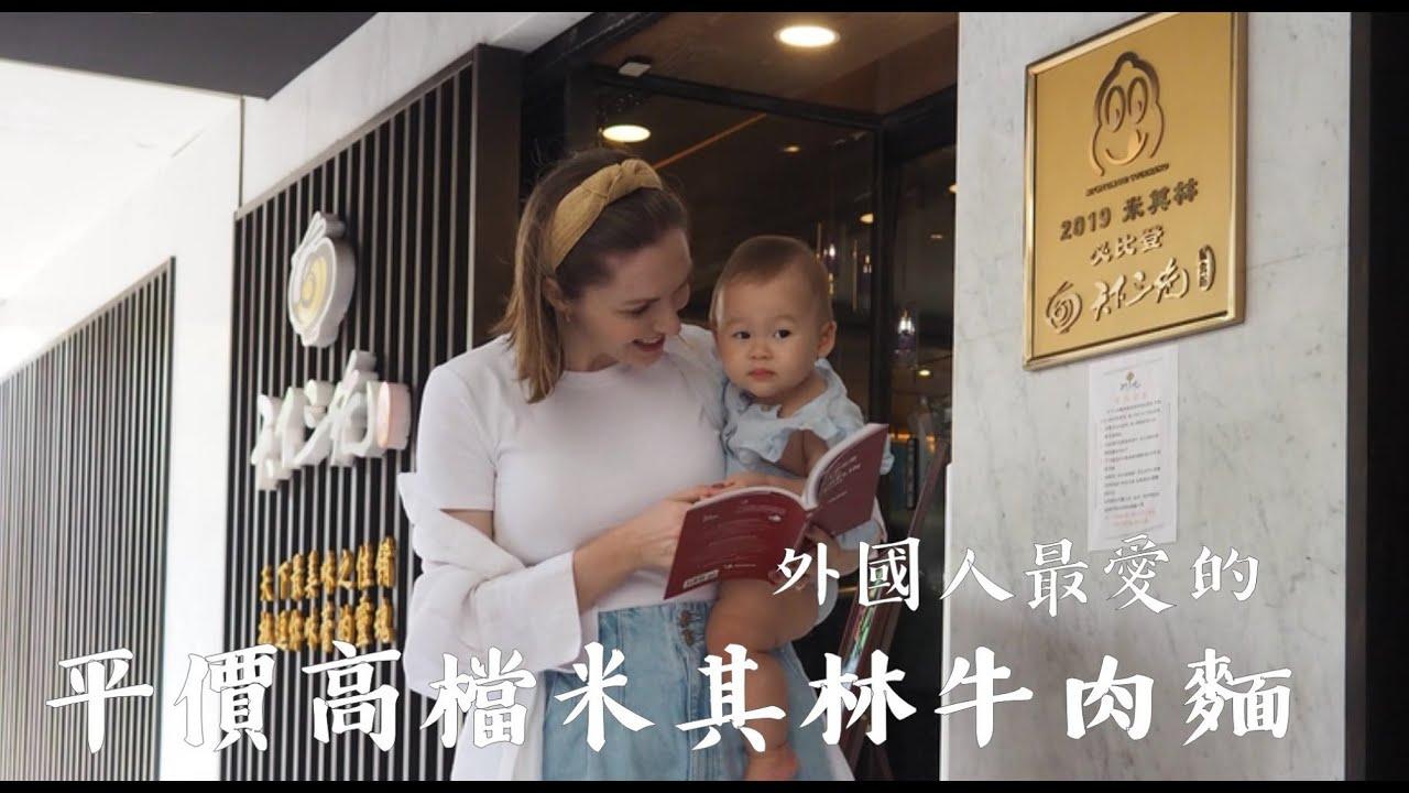 波蘭女孩最愛的牛肉麵 台北連得兩年米其林天下三絕牛肉麵 Taiwan's Number 1 Beef Noodles∣Taipei Michelin Guide Tien Hsia San Chueh