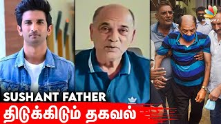 Breaking! Sushant Father's First Video Statement | Mumbai Police, Bihar, Rhea Chakraborty, Bollywood