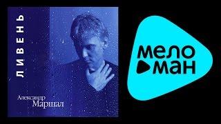 АЛЕКСАНДР МАРШАЛ - ЛИВЕНЬ