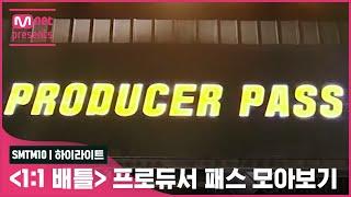 [SMTM10/하이라이트] 〈1:1 배틀〉 PRODUCER PASS 모아보기 | 금요일 밤 11시