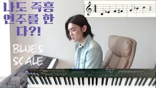 """[초보자 즉흥연주 꿀팁] 이것만 보면 재즈피아니스트처럼 즉흥연주를한다!?#1 블루스 스케일 (How to improvise on piano? """"Blues scale"""")- 미쟝센"""