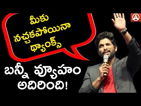 Allu Arjun Says Thanks Audience for Watching DJ Movie | Namaste Telugu