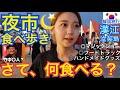 【韓国旅行】漢江で楽しむおすすめ夜市で食べ歩き!涼しい夕方から野外で食べて飲んで最高!【モッパン】