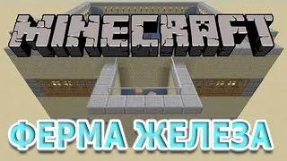 Minecraft 1.11 ФЕРМА ЖЕЛЕЗА В МАЙНКРАФТ. Выживание 26 (Майнкрафт прохождение)