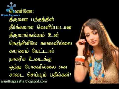 Senthamil Nattu thamilachiye - Modern girl.avi