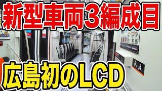 【新型車両】アストラムライン7000系の3編成目に乗ってきた。