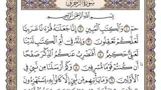 سعد الغامدي سورة الزخرف كاملة صوت وصورة مكتوبة صفحة صفحة Youtube