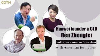 Live: Huawei founder & CEO Ren Zhengfei holds discussion in Shenzhen 任正非首次对话美国嘉宾
