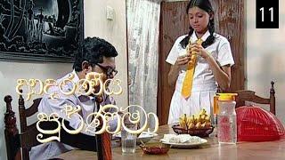 Adaraniya Purnima | Episode 11 (ආදරණීය පූර්ණිමා) Thumbnail