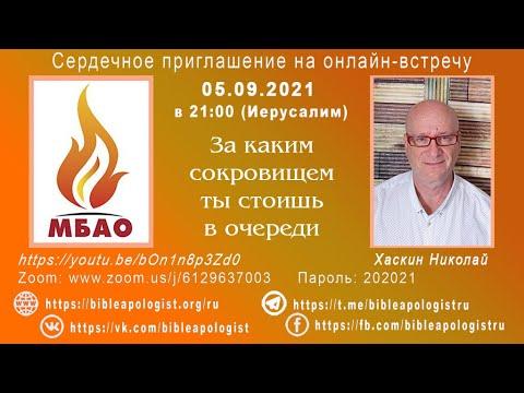 ЗА КАКИМ СОКОВИЩЕМ ТЫ СТОИШЬ В ОЧЕРЕДИ - Хаскин Николай