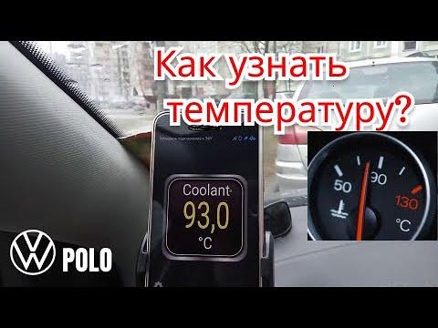 VW POLO - Температура двигателя