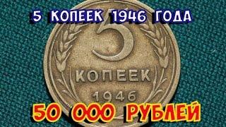 Стоимость редких монет. Как распознать дорогие монеты СССР достоинством 5 копеек 1946 года