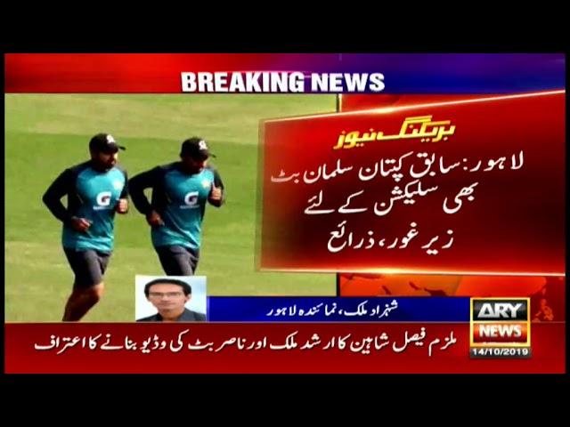 Salman Butt under consideration for Australia tour: report