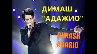 """Димаш  - """"Адажио"""" - """"Субботний вечер"""" - Dimash - 迪馬斯"""