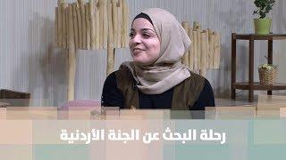 لين العطيات - رواية يكتب الآن ( رحلة البحث عن الجنة الأردنية )