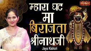 Mhara Ghat Ma(Shreenath Ji Bhajan) | Shyam Teri Lagan | Jaya Kishori Ji & Chetna Sharma