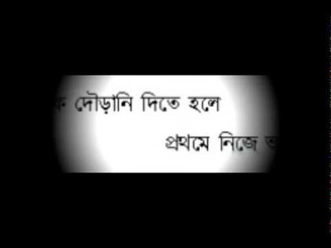 Life Changing Advice In Bangla Bangla Motivational Video Life