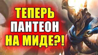 Секретный Мидлейн Пантеон! - Гайд Лига Легенд