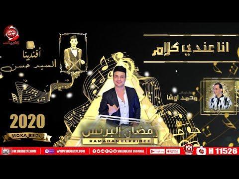 اغنية انا عندى كلام - رمضان البرنس و السيد حسن و محمد اوشا - Ana Aandy Klam   Lyrics Video