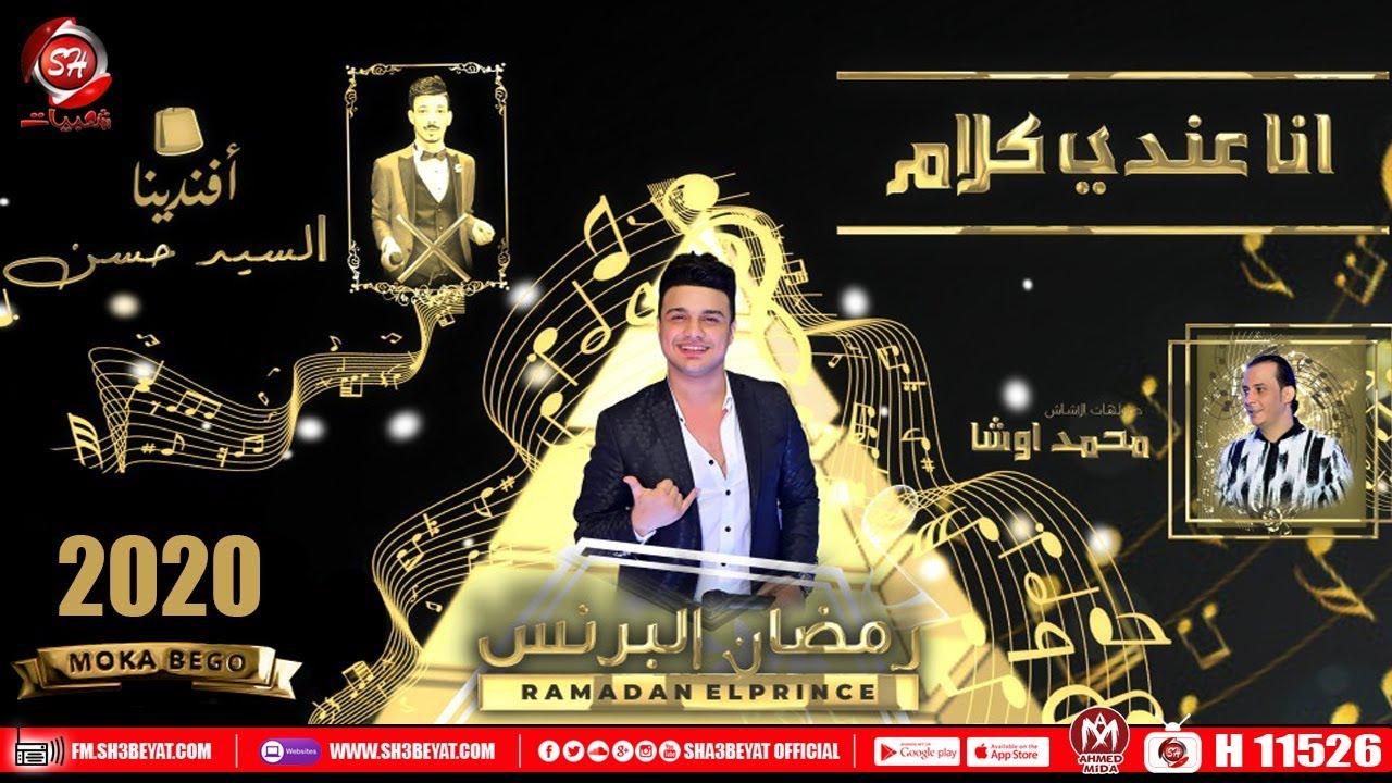 اغنية انا عندى كلام رمضان البرنس و السيد حسن و محمد اوشا Ana Aandy Klam Lyrics Video Youtube