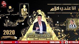 اغنية انا عندى كلام - رمضان البرنس و السيد حسن و محمد اوشا - Ana Aandy Klam | Lyrics Video