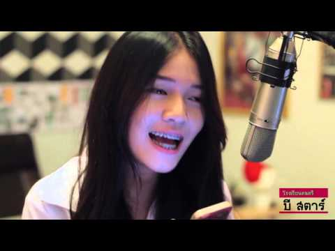 Touch my heart - Film Rattapoom | cover by ice